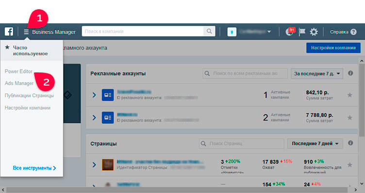 Заходим в Power Editor через Facebook Business Manager